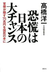 【送料無料】恐慌は日本の大チャンス