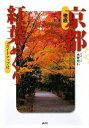 徹底京都紅葉めぐり