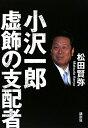 【送料無料】小沢一郎虚飾の支配者