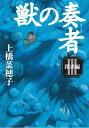【送料無料】獣の奏者(3(探求編))