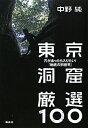 東京洞窟厳選100