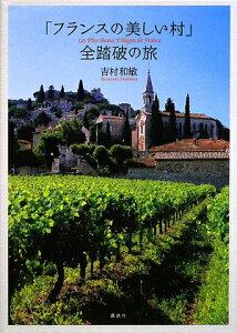 【送料無料】「フランスの美しい村」全踏破の旅