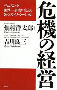 【送料無料】危機の経営