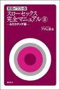 【送料無料】スローセックス完全マニュアル(2(ふたりタッチ編))