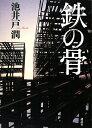 【送料無料】鉄の骨