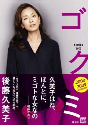 『ゴクミ 2000→2009 biography』