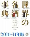 【送料無料】世界の名酒事典(2010-11年版)