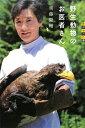【送料無料】野生動物のお医者さん