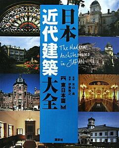 【送料無料】日本近代建築大全(東日本篇)