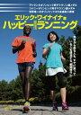 【送料無料】ハッピ-bestランニング