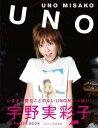 【送料無料】Uno