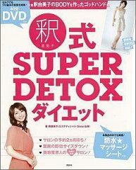 【送料無料】釈恵美子式SUPER DETOXダイエット [ 釈恵美子 ]