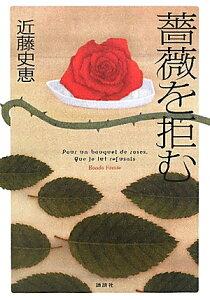 【送料無料】薔薇を拒む