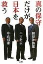 【送料無料】真の保守だけが日本を救う