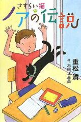 【送料無料】さすらい猫ノアの伝説 [ 重松清 ]