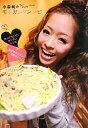 【送料無料】小森純のモトカレ・レシピ
