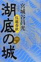 【送料無料】湖底の城(第1巻)