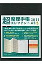 「超」整理手帳エレファントA5(黒)(2011)