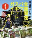 【送料無料】島田秀平と行く!全国開運パワースポットガイド