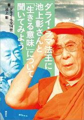【送料無料】ダライ・ラマ法王に池上彰さんと「生きる意味」について聞いてみよう [ ダライ・ラ...