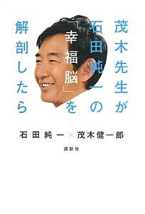 【送料無料】茂木先生が石田純一の「幸福脳」を解剖したら [ 石田純一 ]