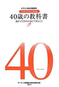 40歳の教科書