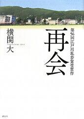【送料無料】再会 [ 横関大 ]