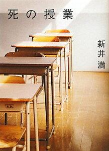 【送料無料】死の授業