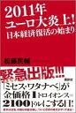 2011年ユーロ大炎上!日本経済復活の始まり