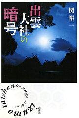 【送料無料】出雲大社の暗号 [ 関裕二 ]
