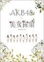 【送料無料】AKB48×美女採集 [ 清川あさみ ]