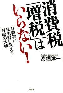 【送料無料】消費税「増税」はいらない!