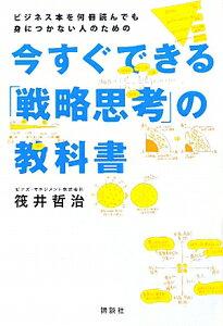 【送料無料】今すぐできる「戦略思考」の教科書