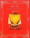 【送料無料】童話の国のフェイクスイーツ