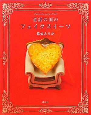 【送料無料】童話の国のフェイクスイーツ [ 氣仙えりか ]