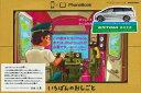【送料無料】【入荷予約】Phone Bookいちばんのおしごと エスティマ補助金版