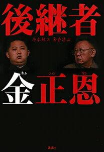 【送料無料】後継者金正恩