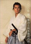 二〇一〇年 福山雅治と坂本龍馬の旅