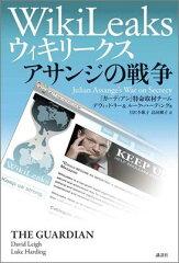 【送料無料】ウィキリークス WikiLeaks  アサンジの戦争