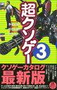【バーゲン本】超クソゲー3 (超クソゲー) [ 多根 清史