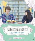 福岡恋愛白書13 キミの世界の向こう側【Blu-ray】 [ 杉野遥亮 ]