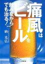 【楽天ブックスならいつでも送料無料】痛風はビールを飲みながらでも治る!改訂版 [ 納光弘 ]