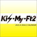 【楽天ブックスならいつでも送料無料】Kis-My-Ft2 2015.4-2016.3 カレンダー [ Kis-My-Ft2 ]