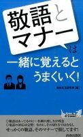 「敬語」と「マナー」は一緒に覚えるとうまくいく!