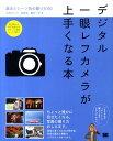 デジタル一眼レフカメラが上手くなる本 基本とシーン別の撮り方60 [ 上原ゼンジ ]