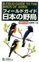 【楽天ブックスならいつでも送料無料】フィールドガイド日本の野鳥増補改訂新版 [ 高野伸二 ]