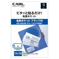 カール事務器 ファイル 名刺ポケット フラップ付 CL-62