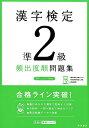 漢字検定準2級頻出度順問題集 [ 資格試験対策研究会 ]