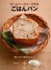 【送料無料】ホームベーカリーで作るごはんパン