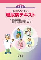 わかりやすい糖尿病テキスト 第5版